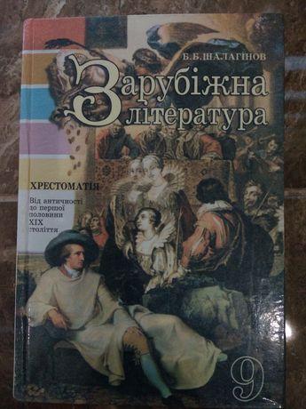 Зарубіжна література Б. Шалагінов