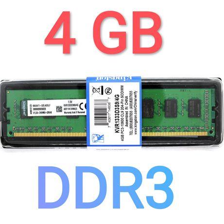 Kingston DDR3 4Gb 1333MHz НОВАЯ. Оперативная память для AMD. ГАРАНТИЯ