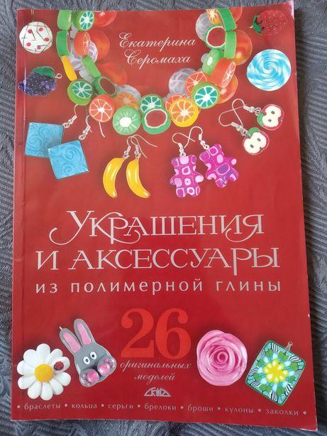 """Книжка""""Прикраси та аксесуари з полімерної глини""""(рос.мова)"""