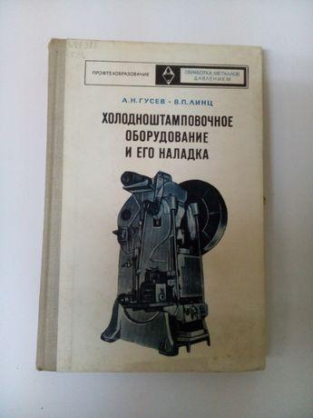 Холодноштамповочное оборудование и его наладка, 1973, Гусев А.Н.