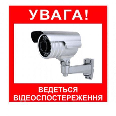 Видеонаблюдение!