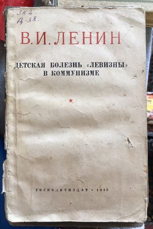 Книги В.И. Ленина (1945,1953)