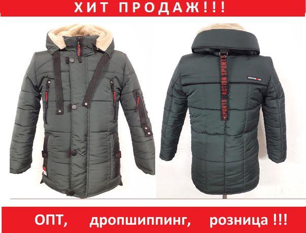 Зимняя подростковая куртка на мальчика. Р. 34-44. ОПТ, дроп, розница!