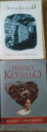 Коельо книги 2 шт