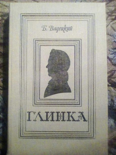 "Б. Вадецкий ""Глинка"""