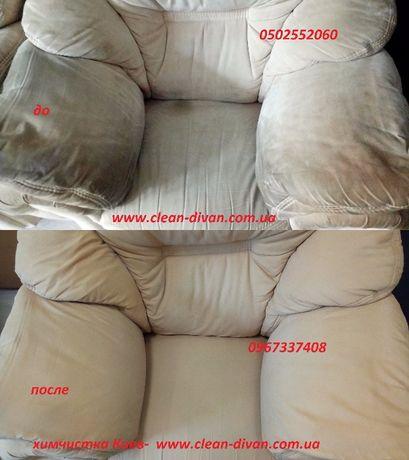 Акция! химчистка мягкой мебели ковролина дивана кресла матраса диванов