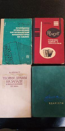 Книги по музыке Научные