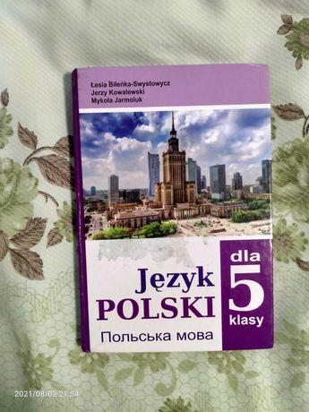Підручник з польської мови 5 клас