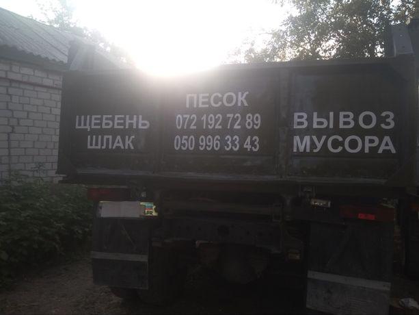 Песок Щебень Шлак Чернозём Вывоз мусора