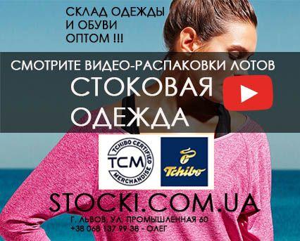 Сток Тcm Tchibo, TCM оптом сток