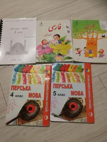 Учебники по перскому языку