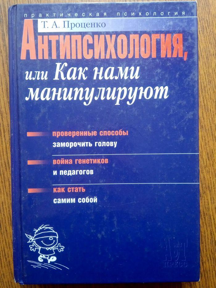 Книга по психологии Киев - изображение 1