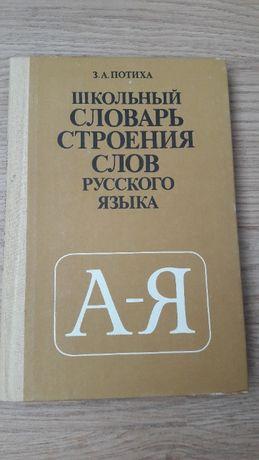 Школьный словарь строения слов русского языка З.А. Потиха