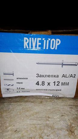Заклепки(1000шт) 4.8х12 алюминий AL/A2 Rivettop