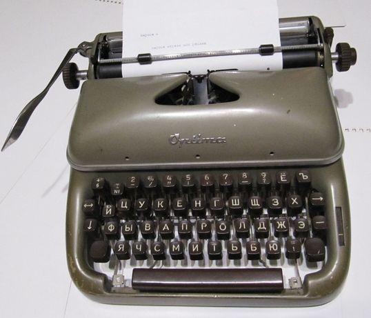 Пишущая машинка OPTIMA Elite 3