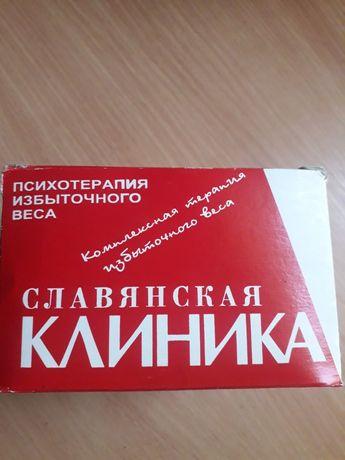 """10 кассет """"Психотерапия избыточного веса""""Славянская клиника"""