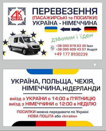 Україна - Німеччина, Голандія
