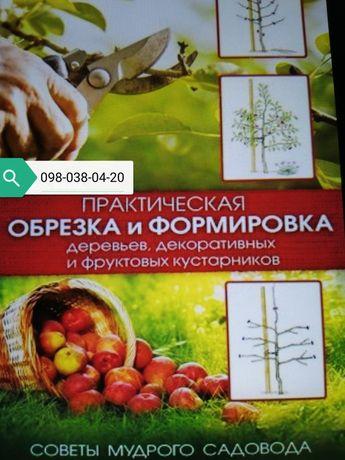 КАЧЕСТВЕННАЯ Обрезка деревьев