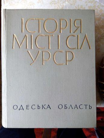 История городов и сел УССР  Одесская область