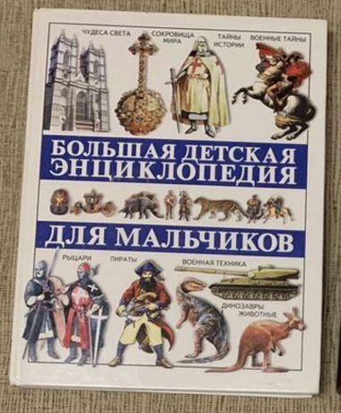 Энциклопедия для любознательных детей