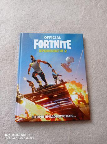 Книжка  Fortnite
