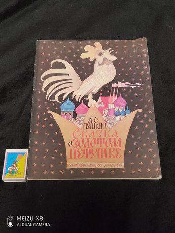 Сказка о золотом петушке. Александр Пушкин.