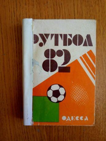 Календарь игр. Футбол-82. Одесса.