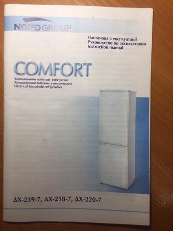 Продам холодильник NORD Comfort
