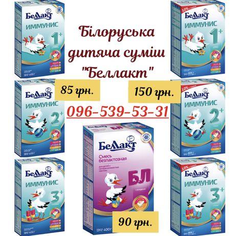 Беллакт (білоруська дитяча суміш)