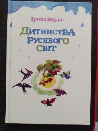 """Дитяча книжка """"Дитинства русявого світ"""""""