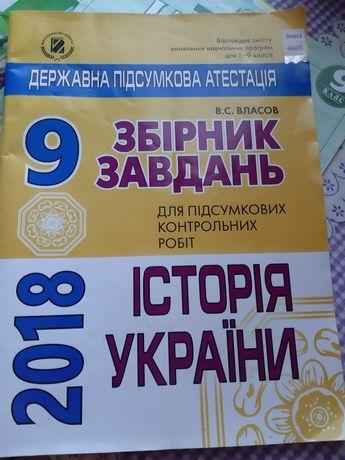 Збірник завдань для підсумкових контрольних робіт 9 клас (ДПА)