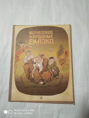 """""""Китайские народные сказки"""". СССР."""