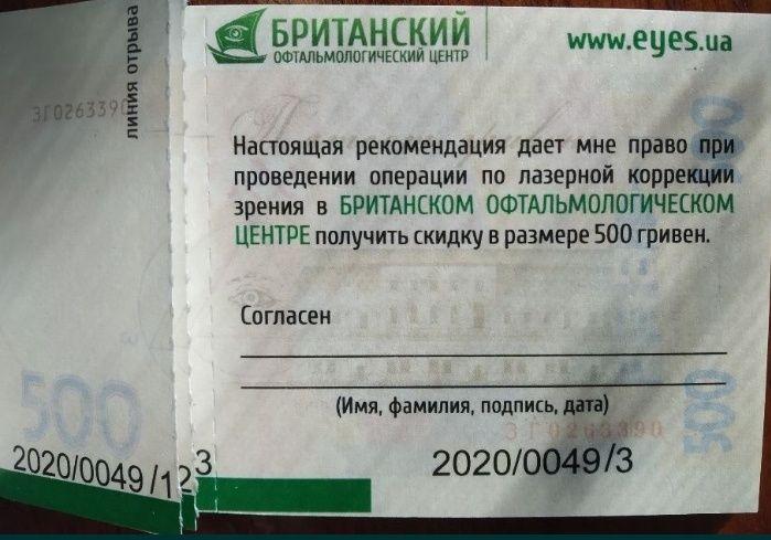 Купон в Британский офтальмологический центр скидка Киев - изображение 1