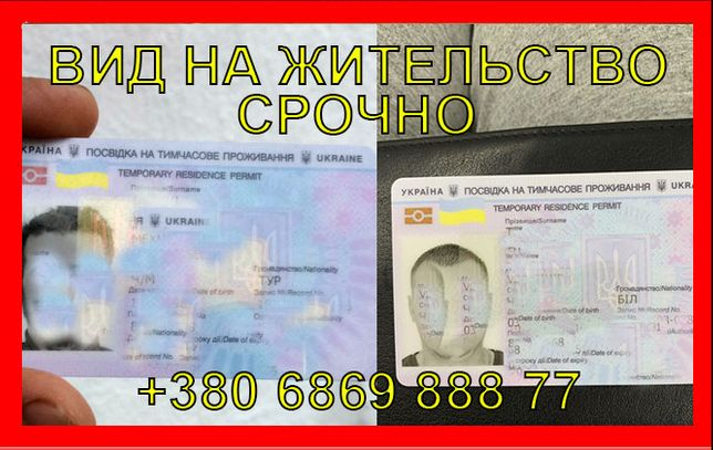 ВНЖ вид на жительство в украине