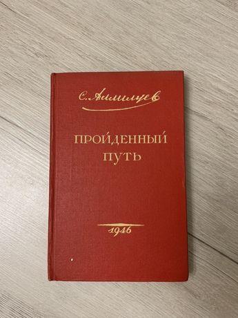 Аллилуев Пройденный путь 1946 год