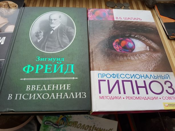 Книги по психологи и гипнозу, маркетингу и нлп.