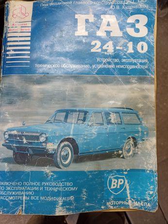 Книга Волга 24 10