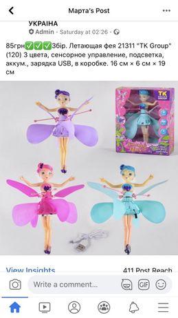 Літаюча фея