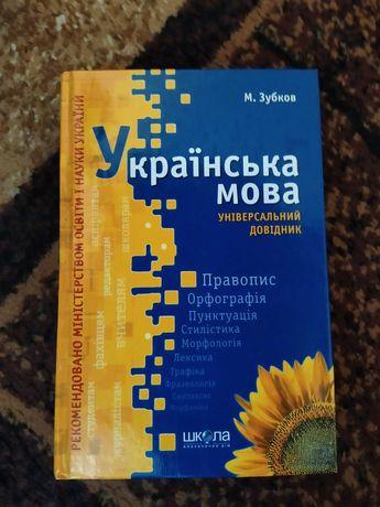 """М.Зубков  """"Українська мова. Універсальний довідник"""". Стан новий"""