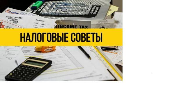 Услуги бухгалтера для физических лиц - предпринимателей