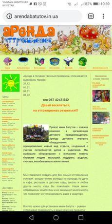 Продам готовый сайт для аренды батутов