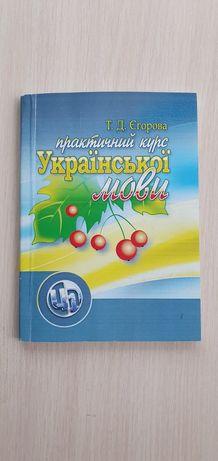 Практичний курс Украінської мови, Єгорова
