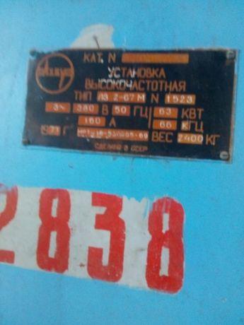 Продам ТВЧ ЛЗ 2-67 б/у