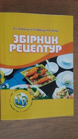 Збірник рецептур. Книга