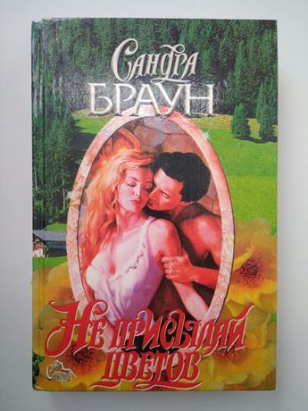 Книги Сандра Браун.