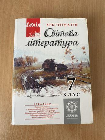 7 клас Світова література ХРЕСТОМАТІЯ Весна Зарубіжна література 7 кла