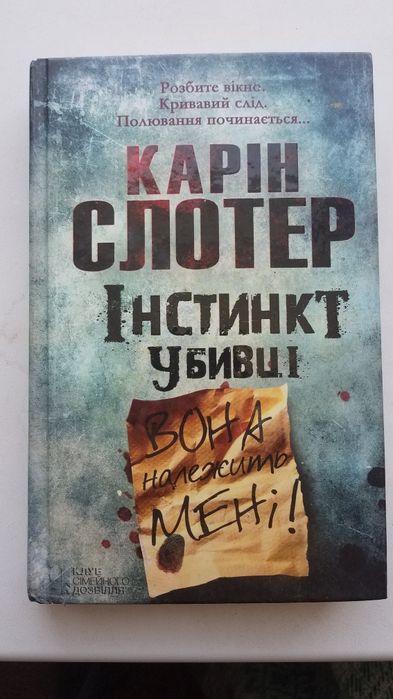 Інстинкт убивці. Карін Слотер Николаев - изображение 1