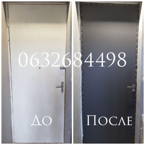 Обивка,оббивка,обшивка,перетяжка,реставрация,ремонт,изготовление двери