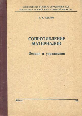 Наумов К. А. Сопротивление материалов. Лекции и упражнения. 1959.