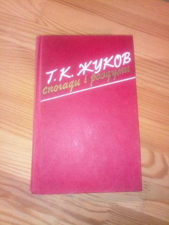 Книга Т.К.Жуков Спогади і роздуми